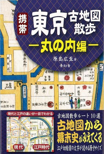 【バーゲン本】携帯東京古地図散歩 丸の内編 [ 原島 広至 ]