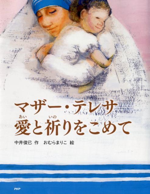 マザー・テレサ [ 中井俊已 ]