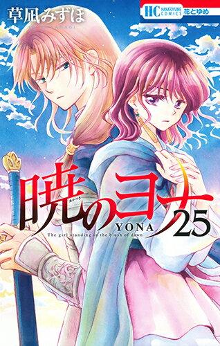 暁のヨナ 25 (花とゆめコミックス) [ 草凪みずほ ]