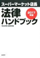 スーパーマーケット店長法律ハンドブック(2017年版)