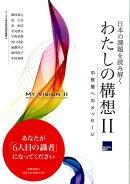 日本の課題を読み解くわたしの構想(2)