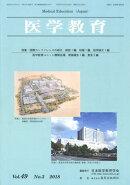 医学教育(Vol.49 No.3(201)