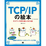 TCP/IPの絵本第2版