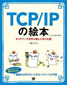 TCP/IPの絵本 第2版 ネットワークを学ぶ新しい9つの扉 [ 株式会社アンク ]