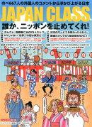 JAPAN CLASS 第13弾 誰か、ニッポンを止めてくれ!