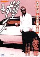 武闘王ボンノ(4)
