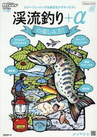 渓流釣り+αの楽しみ方 (NAIGAI MOOK Lure magazine Rive)