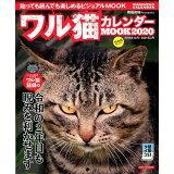 ワル猫カレンダーMOOK(2020) (SUNエンタメMOOK)