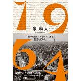 1964前の東京オリンピックのころを回想してみた。