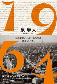 1964 前の東京オリンピックのころを回想してみた。 [ 泉 麻人 ]