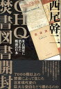GHQ焚書図書開封 米占領軍に消された戦前の日本 [ 西尾幹二 ]