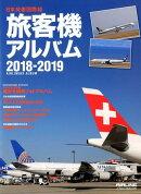 旅客機アルバム(2018-2019)