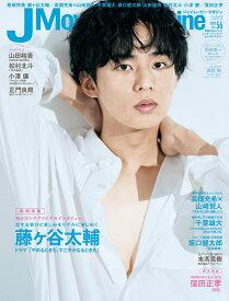 J Movie Magazine(Vol.56) (パーフェクト・メモワール)