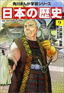 日本の歴史(9)