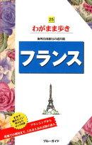 フランス第7版