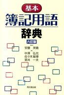 基本簿記用語辞典6訂版