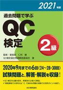 過去問題で学ぶQC検定2級 2021年版