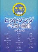 超・楽らくピアノ・ソロ ヒットソングベスト曲集(2021年版)