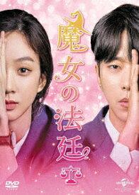 魔女の法廷 DVD-SET1 [ ユン・ヒョンミン ]