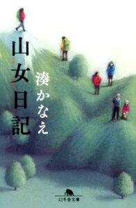 山女日記 (幻冬舎文庫) [ 湊かなえ ]