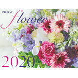 JTBのカレンダーflower(2020) ([カレンダー])