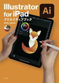 Illustrator for iPad クリエイティブブック [ amity_sensei ]