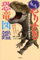 もっとやりすぎ恐竜図鑑