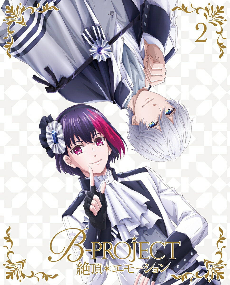 B-PROJECT〜絶頂*エモーション〜 2(完全生産限定版) [ 瀬戸麻沙美 ]