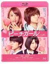 ピーチガール【Blu-ray】 [ 山本美月 ]