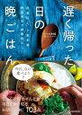 夜食以上、夕食未満。野菜多めで罪悪感なし 遅く帰った日の晩ごはん [ ぐっち夫婦(Tatsuya & SHINO) ]