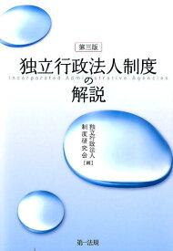 独立行政法人制度の解説第3版 [ 独立行政法人制度研究会 ]