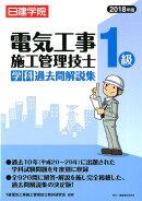 1級電気工事施工管理技士学科過去問解説集(2018年版)