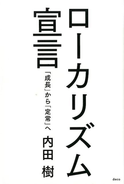 ローカリズム宣言 「成長」から「定常」へ [ 内田樹 ]