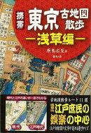 【バーゲン本】携帯東京古地図散歩 浅草編
