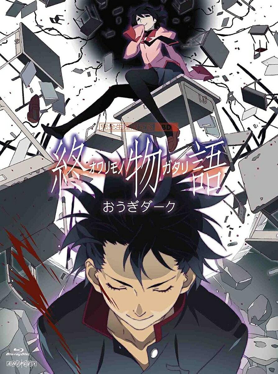 終物語 第八巻/おうぎダーク(完全生産限定版)【Blu-ray】 [ 井口裕香 ]