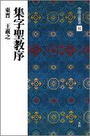 中国法書選(16)