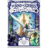 ザ・ランド・オブ・ストーリーズ(6) 魔法の扉がしまるとき