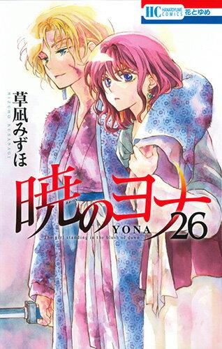 暁のヨナ 26 (花とゆめコミックス) [ 草凪みずほ ]