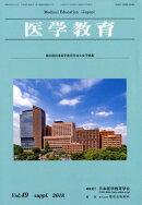 医学教育(Vol.49 suppl.(2)