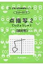 点描写(2)新装版 線対称 (サイパー思考力算数練習帳シリーズ) [ M.access ]