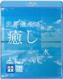 世界遺産の癒し1 水【Blu-ray】