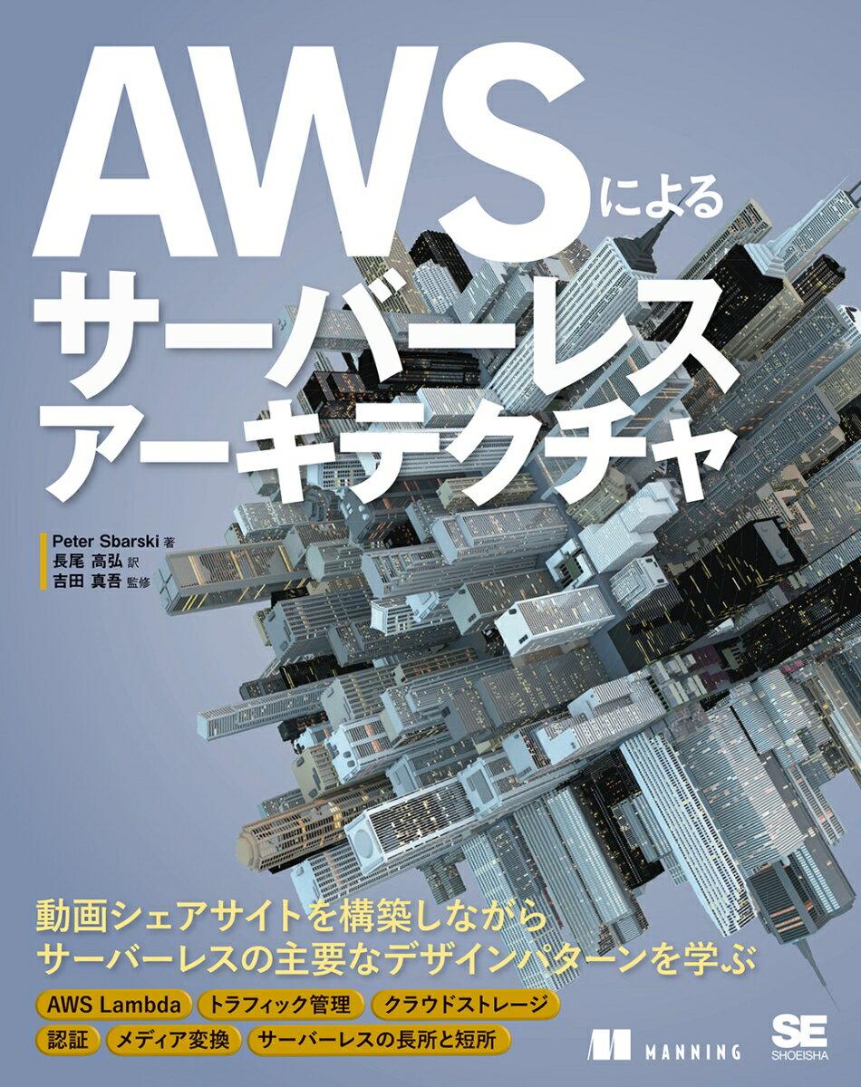AWSによるサーバーレスアーキテクチャ [ Peter Sbarski ]