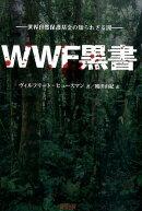 WWF黒書