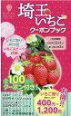 埼玉いちごクーポンブック [ 埼玉新聞社 ]