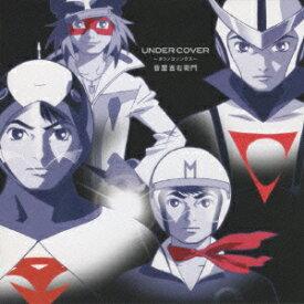 UNDER COVER〜タツノコソングス〜 [ 音屋吉右衛門[世良公則×野村義男] ]