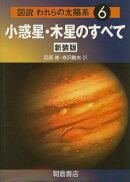 【謝恩価格本】図説 われらの太陽系6小惑星・木星のすべて(新装版)