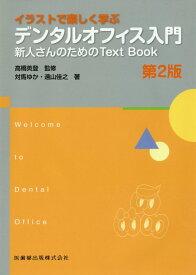 イラストで楽しく学ぶデンタルオフィス入門第2版 (新人さんのためのText Book) [ 高橋英登 ]