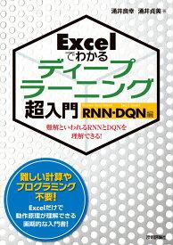 Excelでわかるディープラーニング超入門【RNN・DQN編】 [ 涌井良幸、涌井貞美 ]