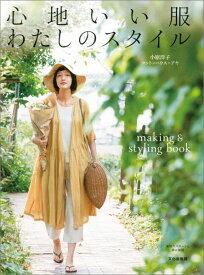 心地いい服わたしのスタイル making & styling book [ 小原洋子 ]