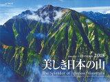 美しき日本の山カレンダー(2018) ([カレンダー])